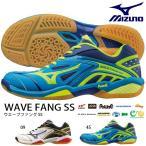 バドミントンシューズ ミズノ MIZUNO ウエーブファング SS WAVE FANG メンズ レディース ワイド 幅広 3E相当 靴 2016秋冬新色 得割20 送料無料