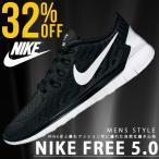 春の目玉SALE 32%off ナイキ NIKE FREE フリー 5.0 メンズ シューズ 靴 スニーカー 運動靴 ジョギング トレーニング ジム 黒白 ランニングシューズ