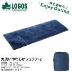 ショッピングロゴス ロゴス LOGOS 封筒型 シュラフ 寝袋 丸洗いやわらかシュラフ・2 アウトドア キャンプ