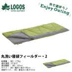ロゴス LOGOS 丸洗い寝袋フィールダー・2 封筒型シュラフ 寝袋 アウトドア キャンプ