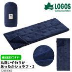 ロゴス LOGOS 丸洗いやわらか あったかシュラフ・2 封筒型 洗える 寝袋 スリーピングバッグ アウトドア キャンプ 72683062