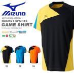 半袖 Tシャツ ミズノ MIZUNO メンズ レディース ゲームシャツ テニス バドミントン ソフトテニス ウェア ゲームウエア 2017春夏新作 得割20
