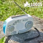 ロゴス LOGOS スマホ充電 3電源クランクソーラーラジオライト USB 手回し 充電器 アウトドア キャンプ 非常用 防災グッズ 74175021