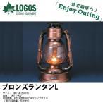 ロゴス LOGOS ブロンズランタンL 白灯油 アンティーク調 ランプ アウトドア キャンプ