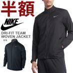 ジャケット ナイキ NIKE メンズ トレーニングジャケット