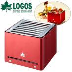 ロゴス LOGOS グリルキューブ 3WAY BBQ 串焼き 調理 バーベキューコンロ アウトドア キャンプ 81062800