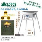 ロゴス LOGOS KAGARIBI XL 焚き火台 バーベキューグリル 2〜8人用 ダッチオーブン BBQ コンロ アウトドア キャンプ 81064141 送料無料