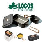 ロゴス メスティン LOGOS クッカー・メスキットセット-BA 直火式 フライパン 鍋 皿 スープカップ ソロキャンプ アウトドア 調理器具 81280313