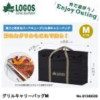 ロゴス LOGOS グリルキャリーバッグM BBQ バーベキューコンロ 収納バッグ