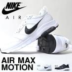 春の新生活目玉品 得割34 スニーカー ナイキ NIKE メンズ レディース エア マックス モーション シューズ 靴 エアマックス レトロランニング AIR MAX 送料無料