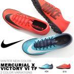 サッカー トレーニングシューズ ナイキ NIKE メンズ マーキュリアル X ビクトリー VI TF 人工芝 ターフ トレシュー 靴 2017春新色 得割30