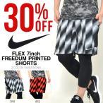ショートパンツ ナイキ NIKE メンズ FLEX 7インチ フリーダムプリンテッド ショート 短パン ランニング ジョギング マラソン ウェア 2017春新作 10%OFF