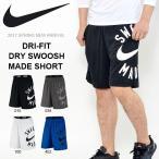 ショートパンツ ナイキ NIKE メンズ DRI-FIT ドライ SWOOSH MADE ショート パンツ 短パン ショーツ ハーフパンツ ロゴ 2017春新作