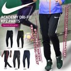 ジャージ パンツ ナイキ NIKE メンズ アカデミー ドライフィット KPZ パンツ トレーニング ロングパンツ テーパード サッカー 2017春新色 得割23