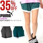 ショートパンツ プーマ PUMA レディース Soft Sports ドレーピーショーツ 短パン ト...