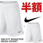 ショートパンツ ナイキ NIKE メンズ DRI-FIT モンスター メッシュ ショート パンツ 短パン ハーフパンツ ショーツ 2017夏新作 得割20