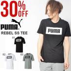 30%OFF 半袖Tシャツ プーマ PUMA メンズ REBEL SS Tシャツ ロゴTシャツ スポ...