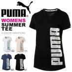 ショッピング半袖 半袖 Tシャツ プーマ PUMA レディース SUMMER TEE シャツ ロゴ プリント ビッグロゴ 半袖Tシャツ 2018春夏新作 得割20