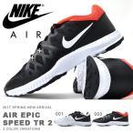 トレーニングシューズ NIKE AIR ナイキ エア エピック スピード TR 2 メンズ シューズ スニーカー 靴 運動靴 ナイキエア 2017春新作 送料無料 得割20