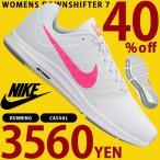 40%off 軽量 ランニングシューズ ナイキ NIKE レディース ダウンシフター 7 DOWNSHIFTER ジョギング シューズ 運動靴 スニーカー