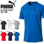 半袖 Tシャツ プーマ PUMA メンズ ACTIVE ソフト SS TEE シャツ ロゴ 吸水速乾ウェア 852522
