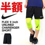 ショートパンツ ナイキ NIKE メンズ FLEX 9インチ アンラインド チャレンジャー ショーツ 短パン ランニングパンツ ジョギング マラソン 2017秋新色 10%off