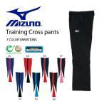 ロングパンツ ミズノ MIZUNO メンズ トレーニングクロスパンツ  得割20