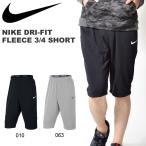 スウェット ハーフパンツ ナイキ NIKE メンズ DRI-FIT フリース 3/4 ショート パンツ スウェットパンツ 短パン 25%OFF