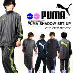 ショッピングジャージ ジャージ上下 プーマ PUMA メンズ レディース ジャージ プーマ PUMA入荷 送料無料