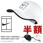 ナイキ/半額祭/開催中/50%off テニスキャップ ナイキ NIKE ナイキコート エアロビル フェザーライト キャップ メンズ レディース 帽子 CAP テニス 熱中症対策