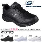 スニーカー スケッチャーズ SKECHERS レディース ミスティクス MYSTICS ウォーキング 運動靴 シューズ 靴 メモリーフォーム 得割20