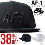 ショッピングエアフォース 38%off ナイキ NIKE AF1 トゥルー キャップ 帽子 CAP メンズ レディース エアフォース1 AIR FORCE 1 ロゴ 刺繍 スナップバック