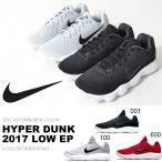 バスケットボールシューズ ナイキ NIKE メンズ ハイパーダンク 2017 LOW EP ローカット バッシュ シューズ 靴 2017秋新色 得割20 送料無料