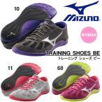 トレーニングシューズ Be ビー ミズノ MIZUNO レディース ランニング ジョギング フィットネス  得割56