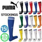 【最大17%還元】 サッカーソックス プーマ PUMA キッズ ジュニア 子供 靴下 ストッキング ハイソックス サッカーソックス