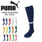 サッカーソックス プーマ PUMA メンズ 靴下 ストッキング ハイソックス ソックス スポーツ サッカー フットサル スポーツソックス 得割23
