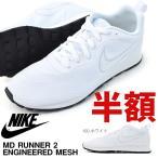 ナイキ/半額祭/開催中/50%off スニーカー ナイキ NIKE メンズ MD ランナー 2 エンジニアード メッシュ シューズ 靴 MDランナー