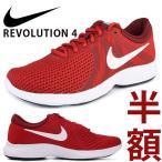 ナイキ  レボリューション 4 メンズ 908988-600  Gym Red White Team Red Black  26.0 cm
