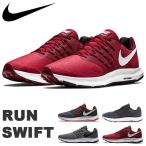 ランニングシューズ ナイキ NIKE メンズ ラン スイフト ランニング ジョギング 運動靴 スニーカー シューズ 2017秋新作 得割20
