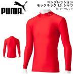 長袖 インナーシャツ プーマ PUMA メンズ コンプレッション モックネック LS シャツ インナー アンダーウェア スポーツウェア 2016新作 得割24
