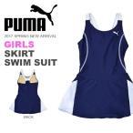 キッズ スクール水着 プーマ PUMA 女の子 ガールズ スカート付き スイムスーツ スクール 水着 スイムウェア 学校 プール 2017春新作 31%OFF