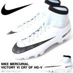ショッピングサッカー サッカースパイク ナイキ NIKE メンズ マーキュリアル ビクトリー VI CR7 DF HG-V 固定式 スパイク シューズ 靴 2017冬新作 得割31 送料無料
