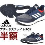 半額 54%OFF キッズ スニーカー アディダス adidas アディダスファイト RC K ジュニア 子供 シューズ 靴