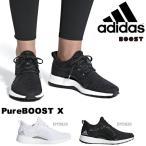 ショッピングマラソン シューズ 得割30 ランニングシューズ アディダス adidas PureBOOST X レディース BOOST ブースト 初心者 ジョギング マラソン シューズ 靴 スニーカー 送料無料