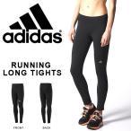 ロングタイツ アディダス adidas SQ ランニング レディース スポーツタイツ アンダーウェア インナー マラソン ジョギング 20%off