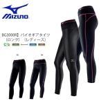 スポーツタイツ ミズノ MIZUNO レディース BG3000R バイオギアタイツ ロング UVカット ランニング  得割20