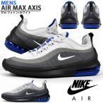 スニーカー ナイキ NIKE メンズ エア マックス アクシス AIR MAX AXIS エアマックス シューズ 靴 灰 AA2146 2020春新色