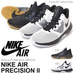 ショッピングナイキ シューズ バスケットボールシューズ ナイキ NIKE メンズ エア プレシジョン II バッシュ バスケットボール シューズ 靴 スニーカー AA7069 2018秋新作 送料無料