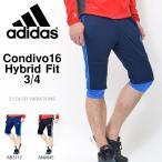 現品のみ 7分丈パンツ アディダス adidas Condivo16 ハイブリッド フィット 3/4 パンツ メンズ ハーフパンツ サッカー トレーニング ウェア 30%off