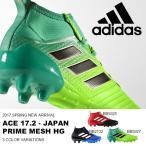 サッカースパイク アディダス adidas エース 17.2-ジャパン プライムメッシュ HG メンズ フットボール スパイク シューズ 靴 2017春新作 得割23 送料無料
